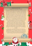 pismo-ot-deda-moroza-2021-4