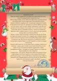 pismo-ot-deda-moroza-2021-6