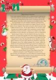 pismo-ot-deda-moroza-2021-7
