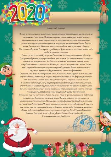 pismo-olechke-ot-deda-momoza