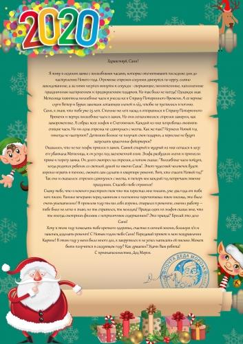 pismo-sane-ot-deda-momoza