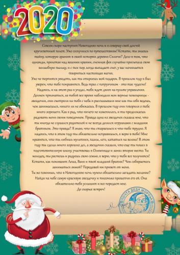 pismo-stasu-ot-deda-momoza