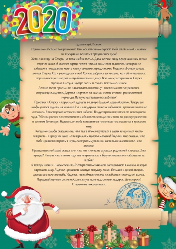 pismo-vladiku-ot-deda-momoza