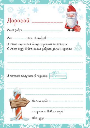 shablon-pisma-dedu-morozu2