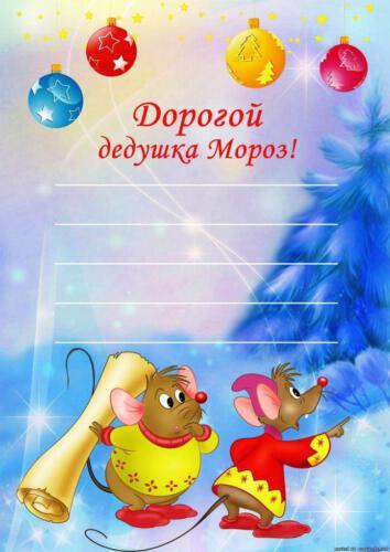 shablon-pisma-dedu-morozu4